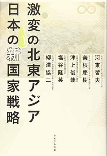 激変の北東アジア 日本の新国家戦略の詳細を見る