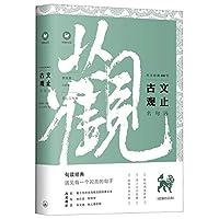 中文经典100句:古文观止名句选