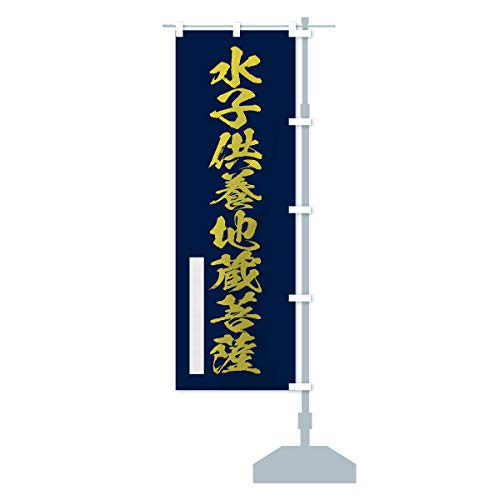 水子供養地蔵菩薩 のぼり旗 チチ選べます(レギュラー60x180cm 右チチ)
