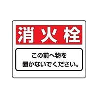 整理整頓標識 消火栓 この前へ物を置かないでください。 ユニット 818-92