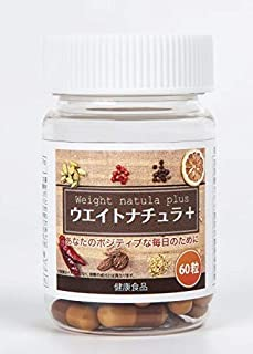 ウェイトナチュラ+(プラス) 太りたい人のポジティブサプリメント ウエイトナチュラ【60粒】太るサプリ 体型サプリ 和漢 酵素 ビタミン 男女兼用