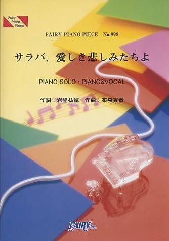 ピアノピースPP998 サラバ、愛しき悲しみたちよ / ももいろクローバーZ (ピアノソロ・ピアノ&ヴォーカル) (Fairy piano piece)