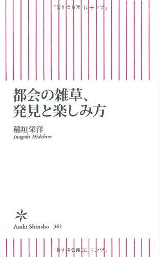 都会の雑草、発見と楽しみ方 (朝日新書)