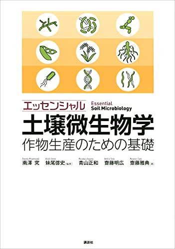 エッセンシャル土壌微生物学 作物生産のための基礎 (KS農学専門書)
