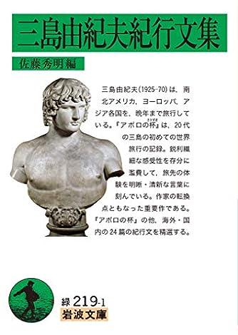 三島由紀夫紀行文集 (岩波文庫)