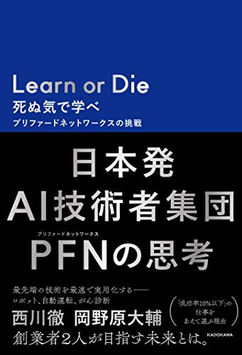 『Learn or Die 死ぬ気で学べ』最先端AI企業の挑戦