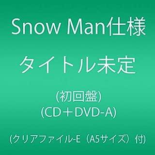 【メーカー特典あり】 タイトル未定(Snow Man仕様)(初回盤)(CD+DVD-A)(クリアファイル-E (A5サイズ)付)...