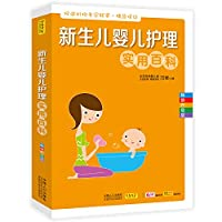Practical Encyclopedia newborn baby care(Chinese Edition)