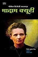 Madam Curie - Nobel Vijeti Shastradnya