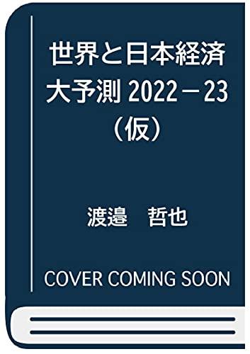 世界と日本経済大予測2022-23(仮)