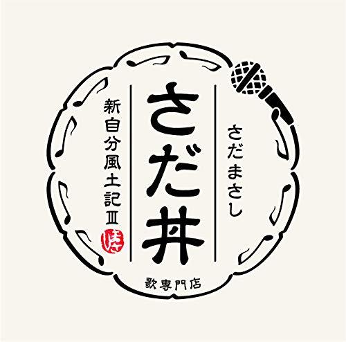 さだ丼 ~新自分風土記III~