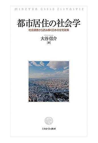 都市居住の社会学:社会調査から読み解く日本の住宅政策