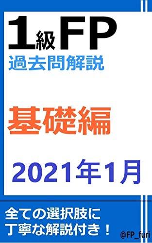 1級FP過去問解説 2021年1月学科(基礎編)