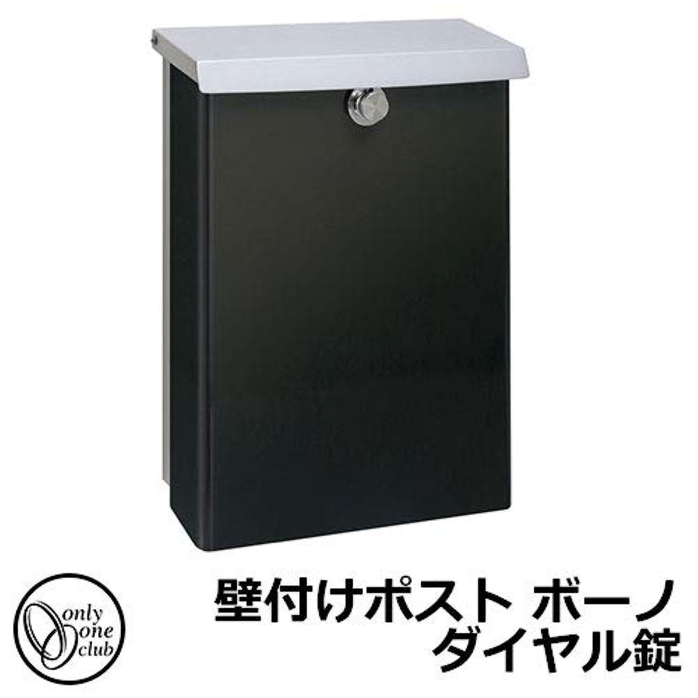 郵便ポスト 郵便受け ボーノ ダイヤル錠 壁付けポスト グロスブラック(GB) NA1-5B01D