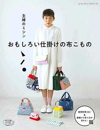 主婦のミシン おもしろい仕掛けの布こもの (レディブティックシリーズ)