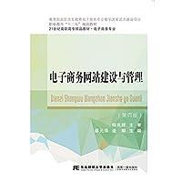 电子商务网站建设与管理(第四版)