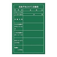 危険予知活動黒板<軟質ラミプレート> 「危険予知(KYT)活動表」 NKY-1/61-3433-82