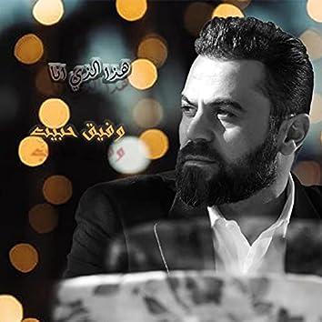 Haza Allazy Ana
