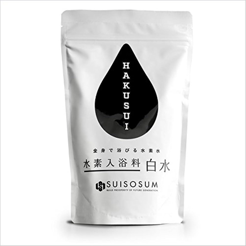 化石誤ってビーム【HAKUSUI】水素入浴料 白水(750g)
