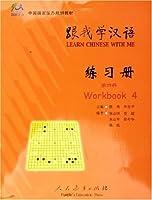 中国国家汉办规划教材:跟我学汉语(练习册4 英语版)