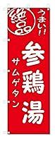 のぼり旗 サムゲタン (W600×H1800)5-17119