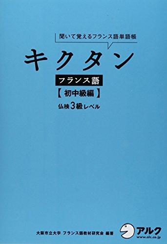 キクタンフランス語【初中級編】仏検3級レベル【CD・赤シート付】