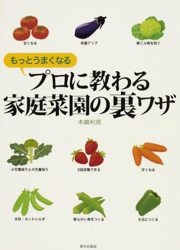 もっとうまくなる プロに教わる家庭菜園の裏ワザ - 木嶋 利男
