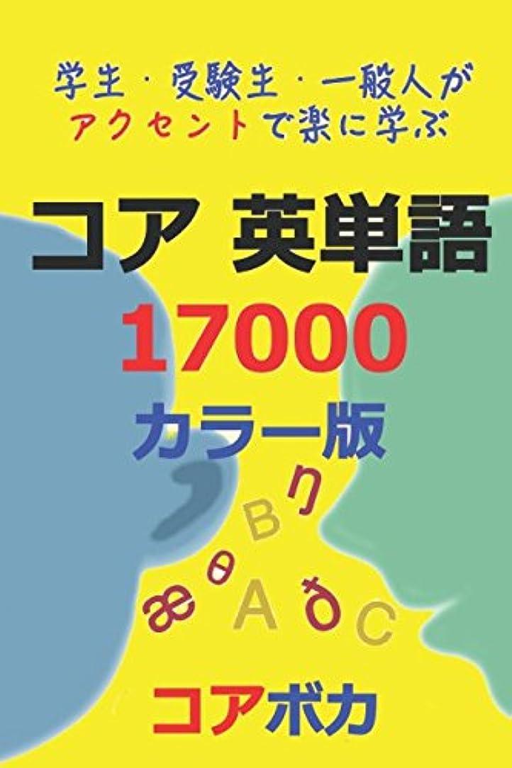 感度フラフープ文芸コア 英単語17000 (カラー版): 試験/留学/ビジネス等に必要な総合英単語