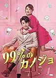99%のカノジョ DVD-BOX1[OPSD-B785][DVD]
