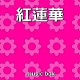 紅蓮華 ~TVアニメ「鬼滅の刃」オープニングテーマ ~(オルゴール)