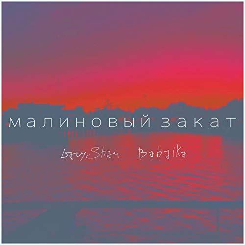 LazyShau feat. Babaika