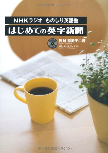 NHKラジオものしり英語塾 はじめての英字新聞 (CD付)