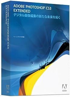 Adobe Photoshop CS3 Extended 日本語版 Windows版 (旧製品)