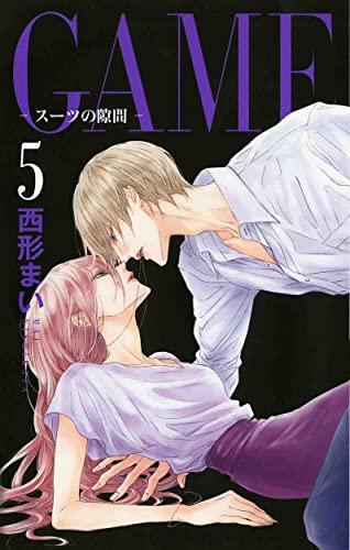 GAME~スーツの隙間~ 5 (白泉社レディースコミックス)