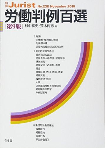 労働判例百選 第9版 (別冊ジュリスト No.230)