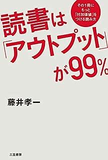 読書は「アウトプット」が99%: その1冊にもっと「付加価値」をつける読み方 (単行本)