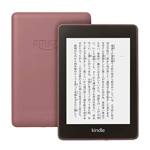 KindlePaperwhite防水機能搭載wifi32GBプラム広告つき電子書籍リーダー