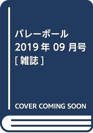 バレーボール 2019年 09 月号 [雑誌]