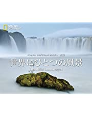 ナショナル ジオグラフィック カレンダー2022 世界にひとつの風景 ([カレンダー])