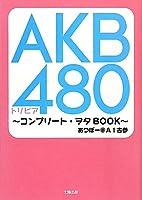 AKB480トリビア―コンプリート・ヲタBOOK