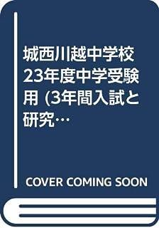 城西川越中学校 23年度中学受験用 (3年間入試と研究402)