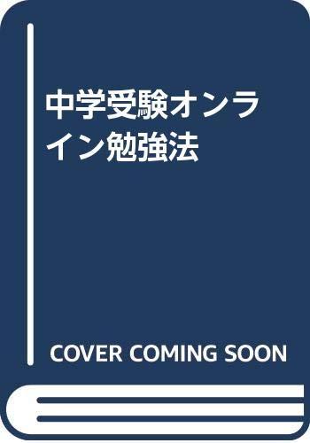 中学受験オンライン勉強法(仮)