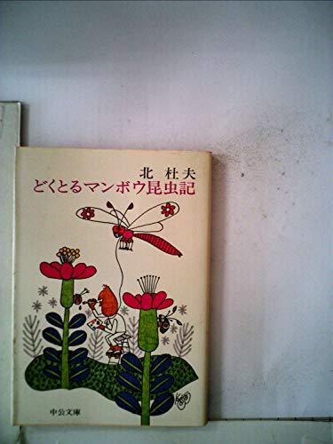 どくとるマンボウ昆虫記 (1963年) (中央公論文庫)