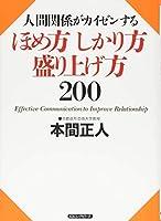 人間関係がカイゼンする ほめ方しかり方盛り上げ方200