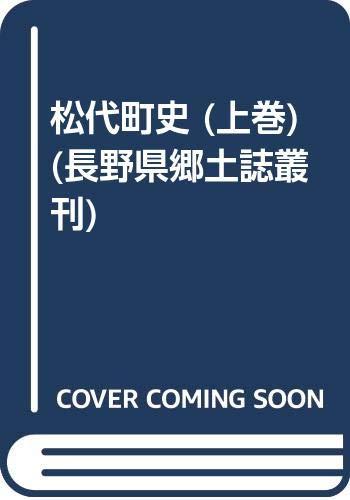 松代町史 (上巻) (長野県郷土誌叢刊)の詳細を見る