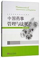 中国药事管理与法规