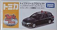 オリジナルトミカ こだわりパトカーコレクション 「レガシー(交通覆面)」