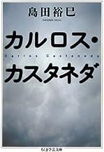 表紙: カルロス・カスタネダ (ちくま学芸文庫) | 島田裕巳
