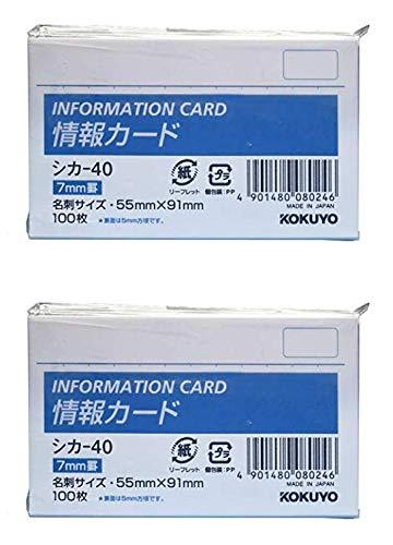 【2箱(200個)セット】コクヨ 情報カード 横罫 名刺サイズ シカ-40Z