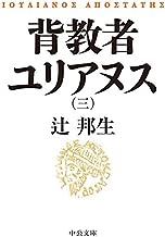 表紙: 背教者ユリアヌス(三) (中公文庫)   辻邦生